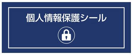 個人情報保護への取り組み SexySexDoll Japan