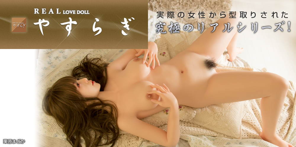 Orient Industry Japanese Sex Doll